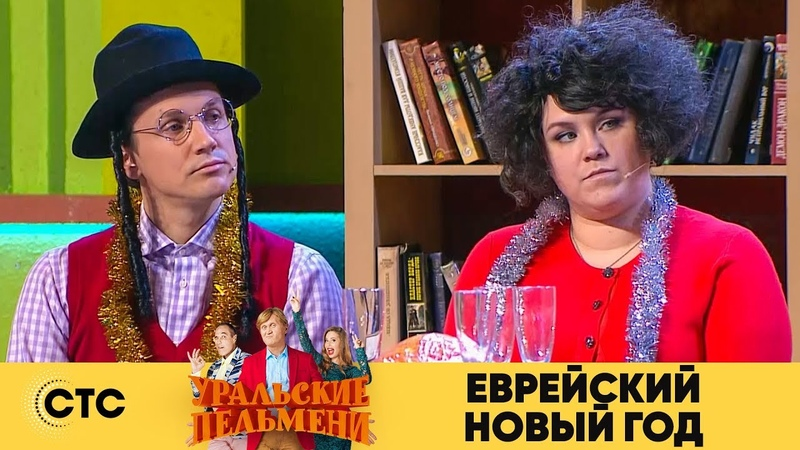 Еврейский Новый Год   Уральские пельмени 2018