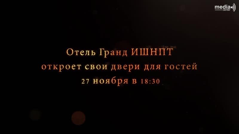 Отель Гранд ИШНПТ