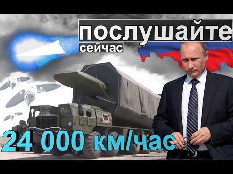 Русская месть прилетит со скоростью 24000 кмчас. Гиперзвуковая ракета «Авангард».