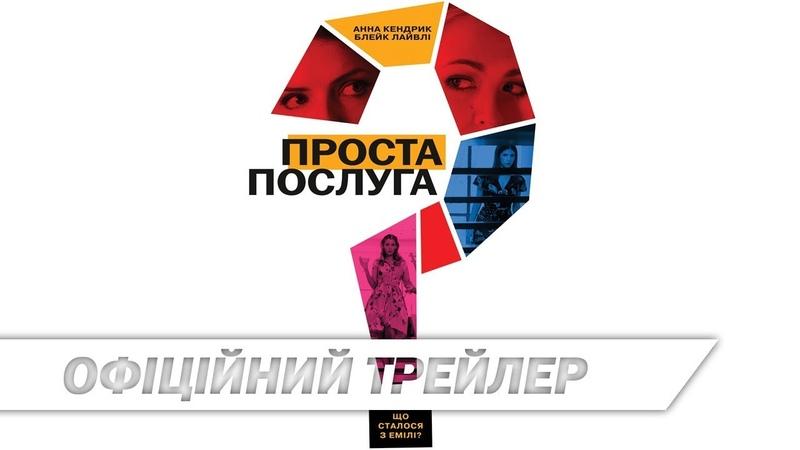Проста послуга | Офіційний український трейлер | HD