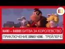 Mario Rabbids Битва за королевство Приключение Donkey Kong - трейлер Е3