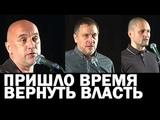 Захар Прилепин, Максим Шевченко, Сергей Удальцов 23.06.2018