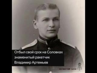 Для «развития» ракетного дела сталинским СССР сделано немало. Вот только некоторые имена репрессированых конструкторов. В этой