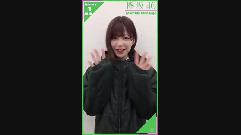 Keyakizaka46 Monthly Message January - Watanabe Risa 【欅坂46 渡邉理佐】