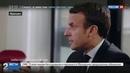 Новости на Россия 24 • Макрон vs Ле Пен: кандидаты в президенты Франции обменялись любезностями