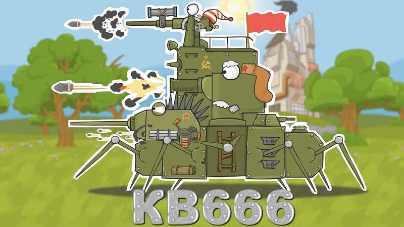 КВ666 . Мультики про танки.