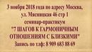 Третий шаг ВОЛЯ в семинаре Николая Сигокина 3 ноября 2018