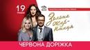 Національна музична премія «Золота жар-птиця». Червона доріжка - 19.05.2018