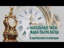 Напольные часы Жана-Пьера Латца. К завершению реставрации