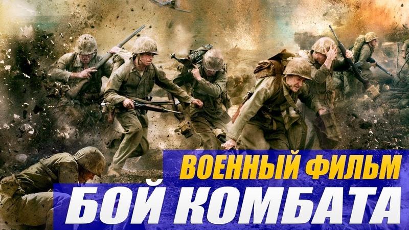 ФИЛЬМ 2019 НАКАЖЕТ ФАШИСТОВ! ** БОЙ КОМБАТА ** Военные фильмы 2019 новинки HD 1080P