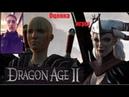 Dragon Age. 2. 5 из 5. Игры