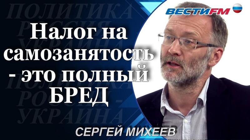Сергей Михеев: Налог на самозанятость - это полный БРЕД Железная логика 24.10.2016