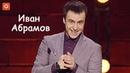 Стендап 2018 Иван Абрамов юмор humor тренды trends камеди