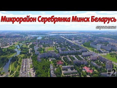 Минск Серебрянка часть-2
