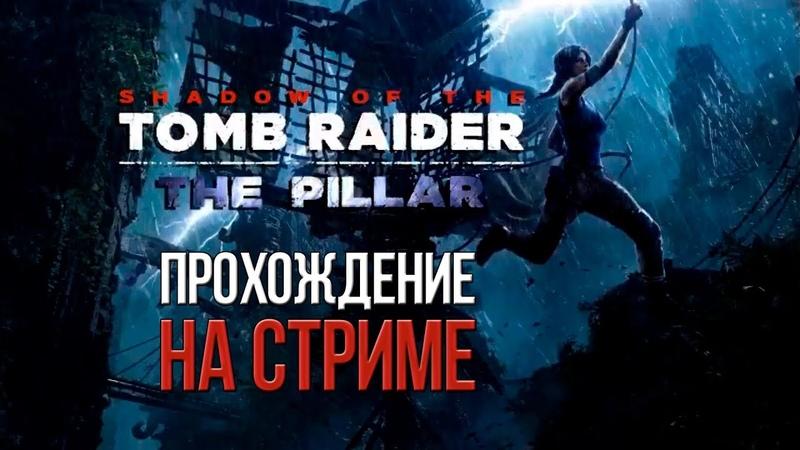 Shadow of the Tomb Raider - The Pillar на СТРИМЕ