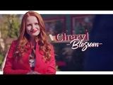 Cheryl Blossom Любимец твоих дьяволов