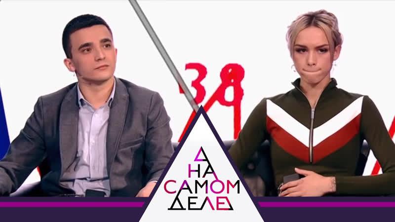 На самом деле. Шурыгина и Семенов: правда о той ночи. Выпуск от 22.01.2019