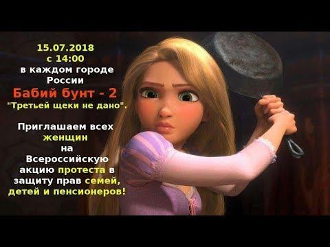 Елена Васильева о Бабьем бунте-2 Третьей щеки не дано 15.07.2018