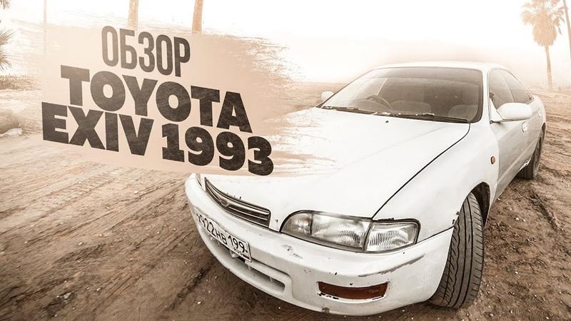 ОБЗОР TOYOTA EXIV 1993 г. ТАЧКА ДЛЯ ПОДПИСЧИКА за 400.000 руб 2
