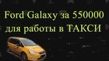 Опять про МАДИ Ford Galaxy за 550000 рублей для работы в ТАКСИ