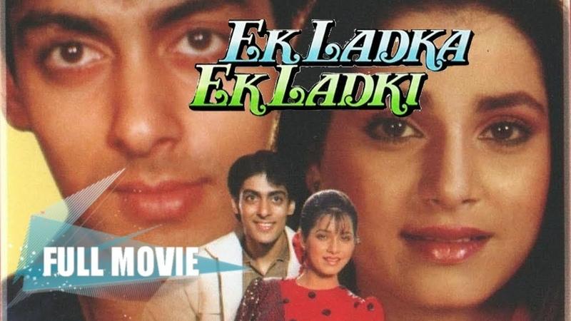 Индийский фильм: Любовь без памяти / Ek Ladka Ek Ladki (1992) — Салман Кхан, Нилам