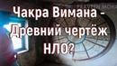 Чакра Вимана - Древний чертёж НЛО?