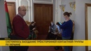 Первое в 2019 году заседание Трёхсторонней контактной группы по Украине прошло в Минске