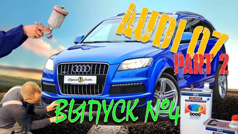 Полная покраска Audi Q7 4L часть 2 | Repair Center | Выпуск 4