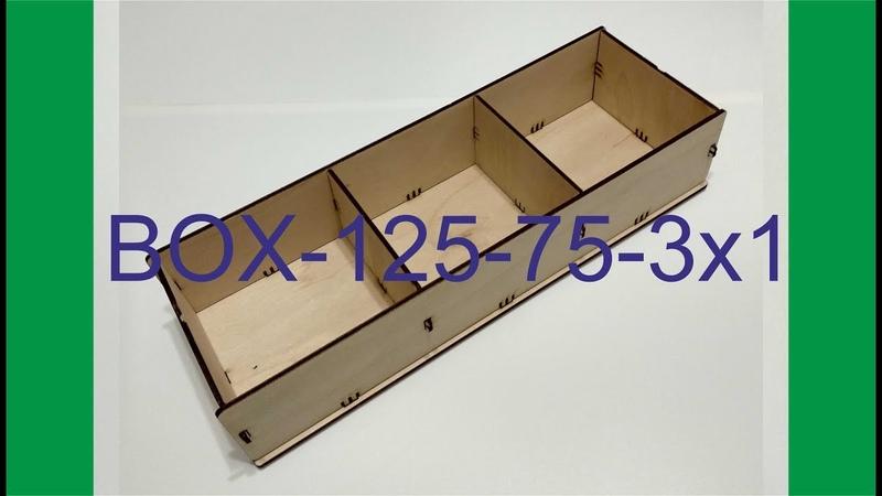 BOX-125-75-3x1 PosmShop