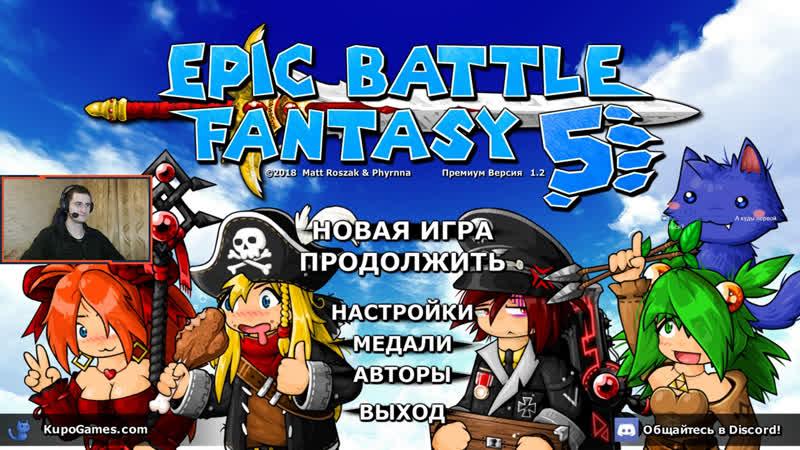 Epic Battle Fantasy 5 - limit breaker \(★ω★)/