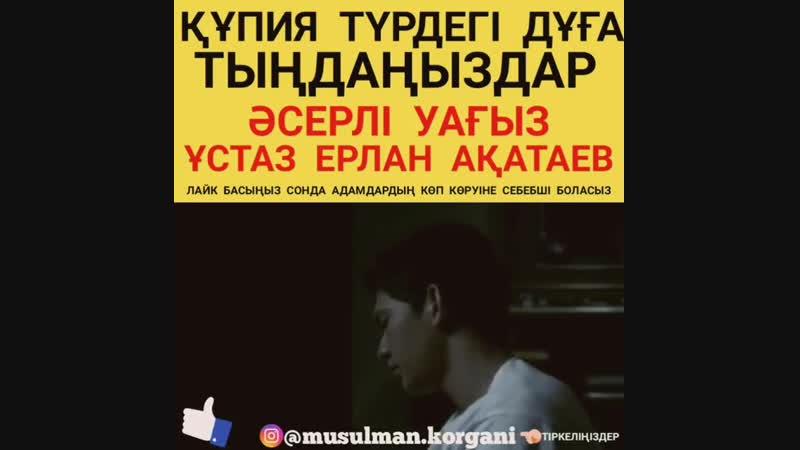 @musulman.korgani@aryn_kazhy @kuran_tapsir@kuran_mugzhiza-1