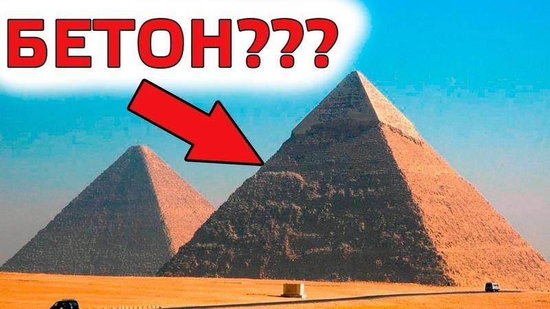Только факты! Разоблачение мифов о бетонных египетских пирамидах!