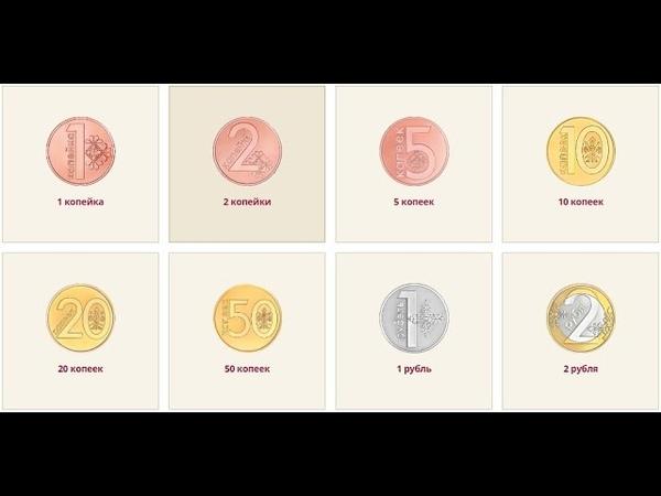 Монеты выпущенные в обращение Национальным банком Республики Беларусь.