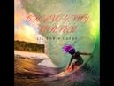 LiL TOY x LofDS - СКАЗОЧНЫЙ SURFER