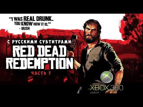Red Dead Redemption ► с русскими субтитрами ►Часть 7 (ФИНАЛ) ► XBOX 360