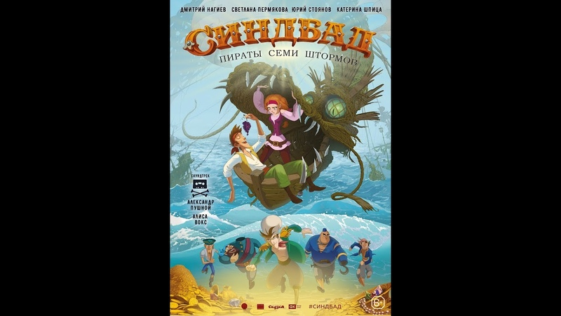 Синдбад Пираты семи штормов Мультфильм