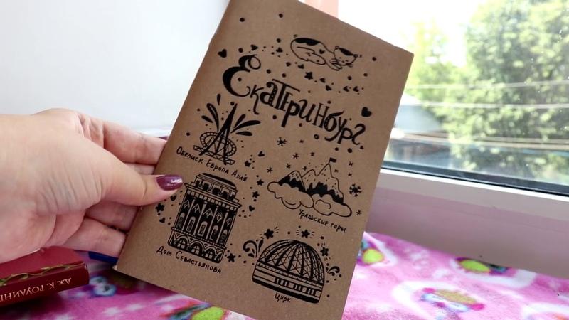 Покупки канцелярии и сувениров в магазинах Екатеринбурга