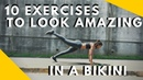 10 EXERCISES to look AMAZING IN A BIKINI (STOMACH, BUTT, ARMS)