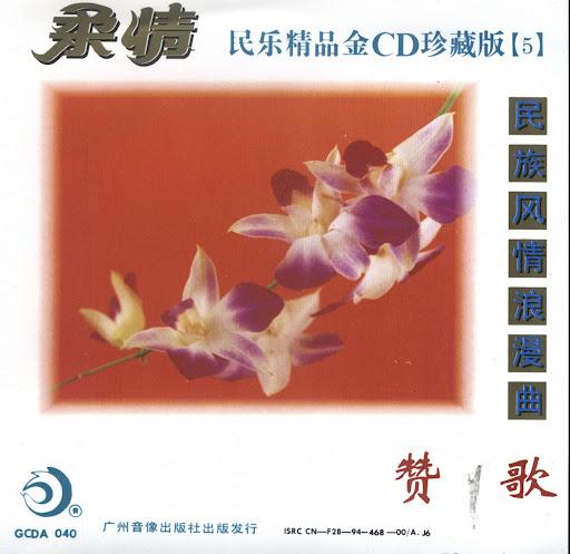 Various Artists альбом Selected Chinese Folk Music 5: Folk Romanza