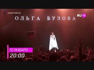 «Концертный зал»: Ольга Бузова «Под звуки поцелуев»