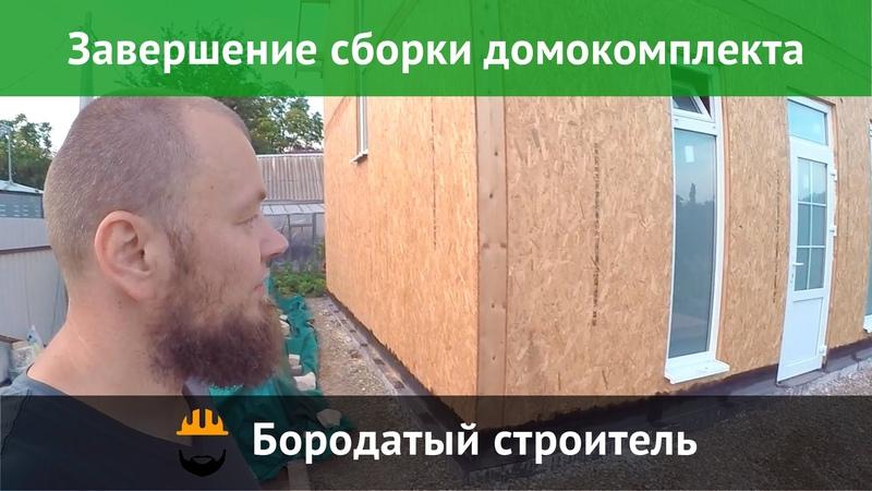 Строим дом из SIP панелей.Завершение монтажа домокомлекта