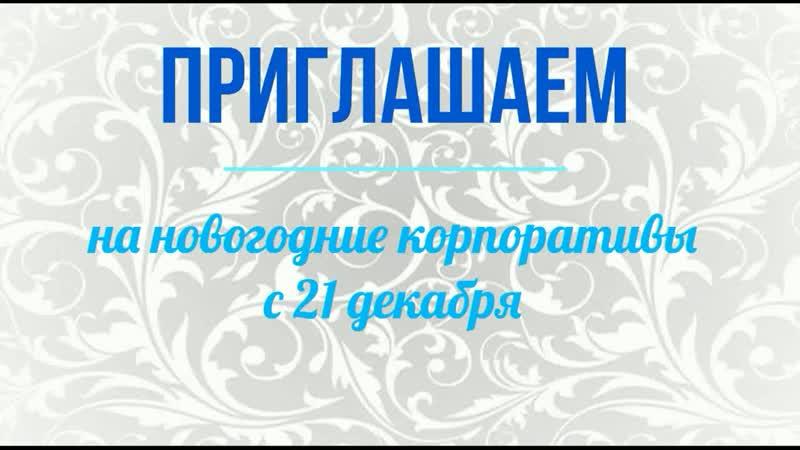 КОРПОРАТИВ под НОВЫЙ ГОД в Арт-Кафе ЧАЙКА спешит народ СКИДКА 5% при заказе до 15 ноября 36-20-26