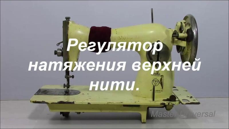 Швейная машина Тикка. Регулятор натяжения верх нити. Видео № 355.