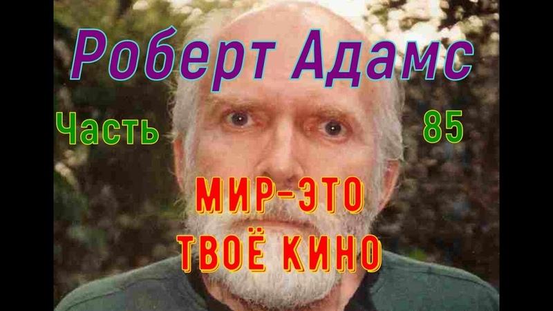 Роберт Адамс Мир это твоё кино часть 85 NikOsho