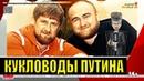 Мы этих крыс 2 года разрабатывали : Генералы докладывали об Арашуковых Путину много раз