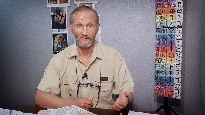 Гаврилюк Игорь Леонтьевич. Древний иврит - как азбука Богообщения