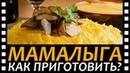 Готовим МАМАЛЫГУ по Молдавски - Moldovan dish Cooking