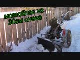 мотоблок vs 30см снега