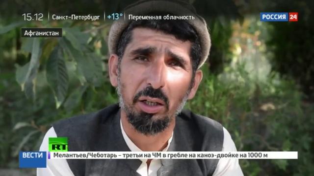 Новости на Россия 24 • Американцы охотятся на талибов, а убивают мирных афганцев
