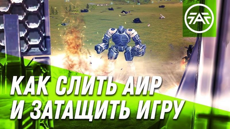 Как слить аир и затащить игру Supreme Commander Forged Alliance Forever